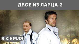 Двое из ларца - 2. Сериал. Серия 3 из 12. Феникс Кино. Детектив. Комедия