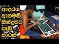 එකනම් පට්ටය් / Adaraya Agamaki / Octapad Cover /Sri Lanka Octapad Player