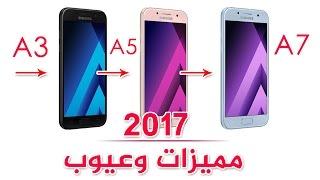 مميزات وعيوب هواتف جالكسي A3,A5,A7 (2017)