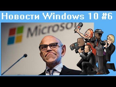 Новости Windows 10 #6