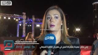 مصر العربية | إيمي سالم: سعيدة بمشاركة الصين في مهرجان القاهرة السينمائي