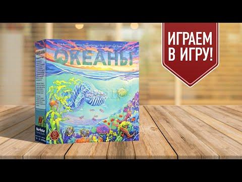 ОКЕАНЫ: Настольная игра про эволюцию подводного мира!