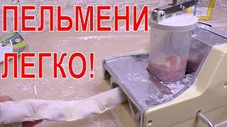 МАШИНА ДЛЯ ЛЕПКИ ПЕЛЬМЕНЕЙ ИЗ КИТАЯ!