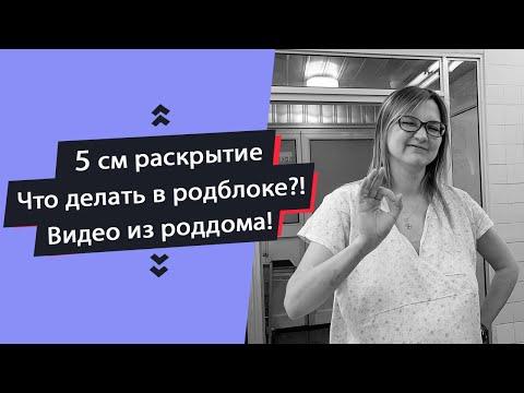 Что делать в родблоке ?! | Раскрытие шейки матки 5 см | Видео из роддома