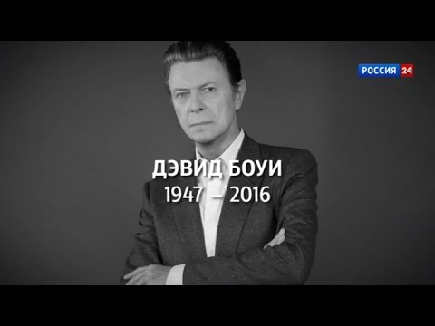 Ушла эпоха и мега-звезда: весь мир вспоминает Дэвида Боуи