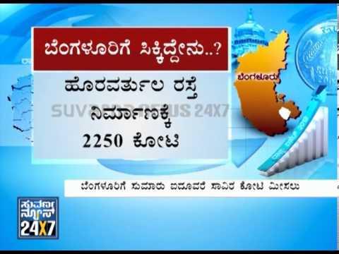 Bangalore First - Seg _  1 -  12 Jul 13 - Suvarna News