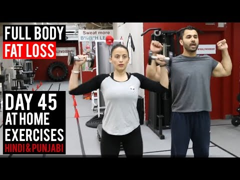 Body FAT LOSS Workout  In Hindi  -   Body FAT LOSS Workout
