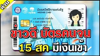 #บัตรคนจน #บัตรสวัสดิการแห่งรัฐ มีข่าวดี บัตรคนจน 15 สค มีเงินเข้า รีบเช็คด่วน