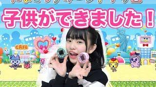 【たまごっちみーつ】お見合い♡告白♡プロポーズ♡結婚!?