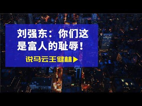 刘强东回怼马云王健林:这是富人的耻辱!