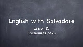 English with Salvadore lesson 15 (Английский с Сальвадором урок 15)