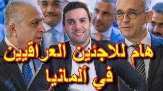 هام للاجئين العراقيين في ألمانيا - حقيقة لقاء وزراء خارجية ألمانيا مع العراق
