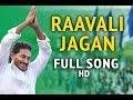 Raavali Jagan Kaavali Jagan Mana #Jagan // Ys Jagan Latest Official Song    Telangana Poster