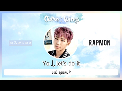 [Karaoke-Thaisub] Outro : Wings - BTS(방탄소년단) #89brฉั๊บฉั๊บ