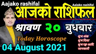 Aajako Rashifal Sawan 20 || Today's Horoscope 4 August 2021 Aries To Pisces