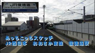 あっちこっちスケッチ~JR西日本 おおさか東線 俊徳道駅~