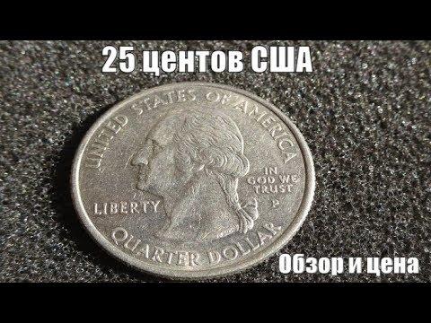 Монета New Mexico Quarter Dollars 25 центов цена монеты у нумизматов