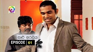 Kalu Araliya Episode 61  || කළු අරලිය   . . . | සතියේ දිනවල රාත්රී 10.00 ට ස්වර්ණවාහිනී බලන්න... Thumbnail