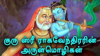 குரு ஸ்ரீ ராகவேந்திரரின் அருள்மொழிகள் | Arulmozhigal | Sri Ragavendra | Britain Tamil Bhakthi
