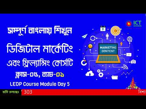 Class 05 | Digital Marketing Bangla Tutorial 2020 | LEDP | Freelancing Live Class Platform
