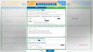조달청, 혁신조달에 '국민 의견' 듣는다4/27/202…