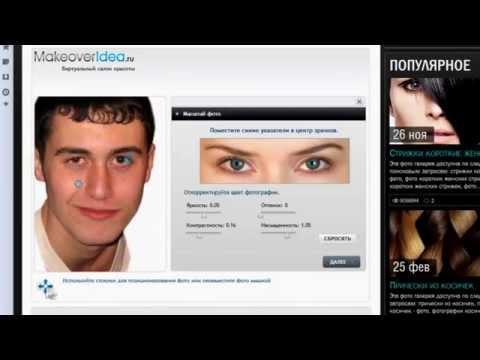 Подбор прически онлайн для мужчин и женщин
