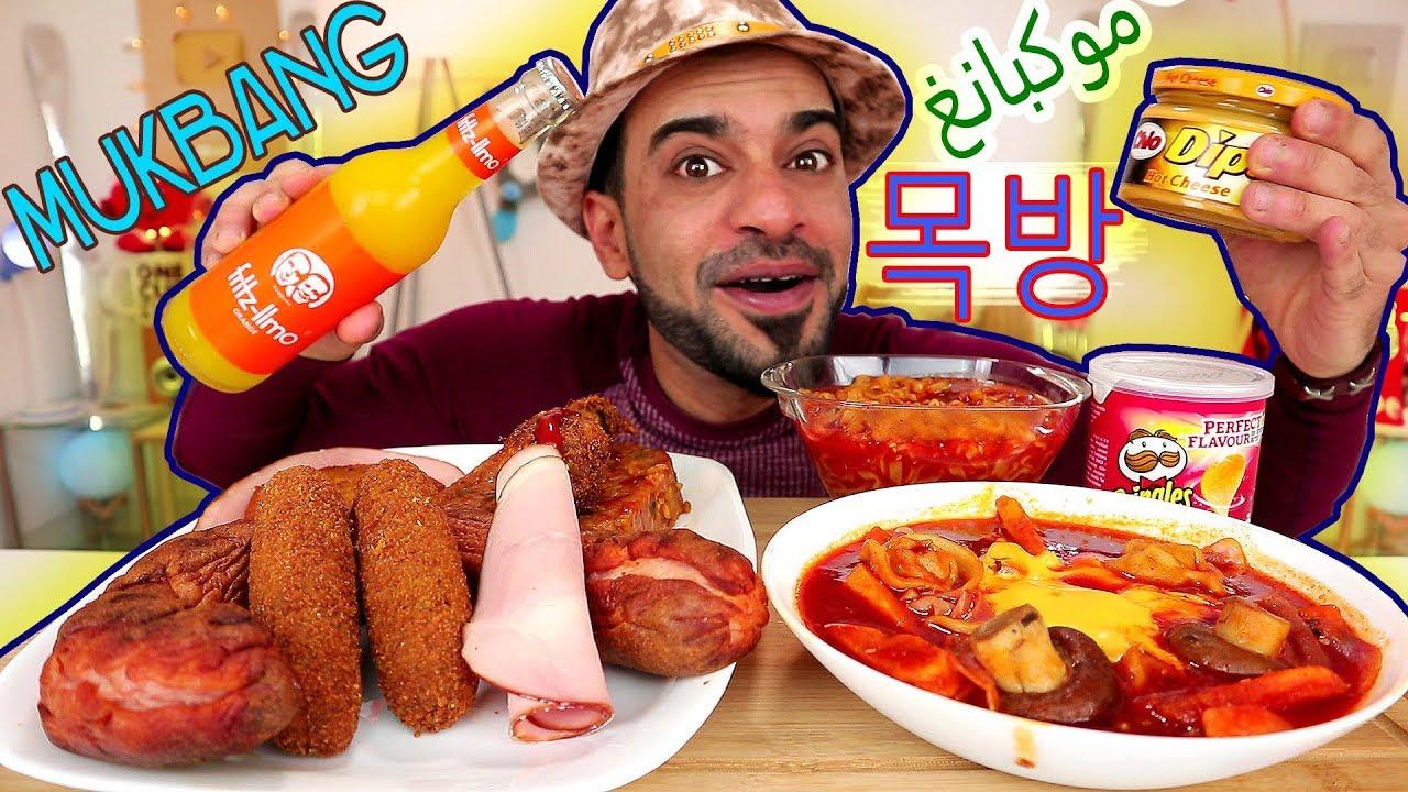 تحدي أكل كوري غريب وحار ومتنوع على طريقة الموكبانغ الشهيرة - موكبانغ Mukbang | 먹방