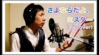 「さよならだよ、ミスター」横山だいすけ(フルversion〜cover)