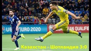 Казахстан - Шотландия 3:0 (2:0). Голы и интервью / Репортаж Sports True