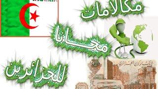 مكالمات مجانية للجزائريين 2015