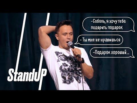 Зрители в зале смеялись 17 минут, но Соболев не останавливался / стендап /