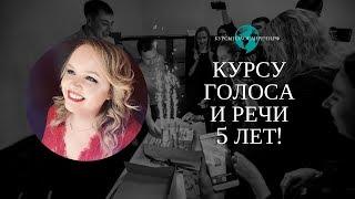 Курсы голоса и речи Марии Кондратович - 5 лет!