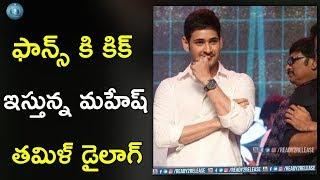 Spyder Teaser Tamil Dialogues Impresses Mahesh Fans  #SPYDER Tamil Teaser  Mahesh Babu Ready2release