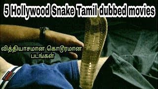 5 Hollywood Snake Tamil dubbed Movies You Should Must Watch || ForAll Tamizha