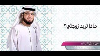 || من رحيق الإيمان || الحلقة 331 || 20/03/2017 || الشيخ وسيم يوسف || ماذا تريد زوجتي ؟ ||