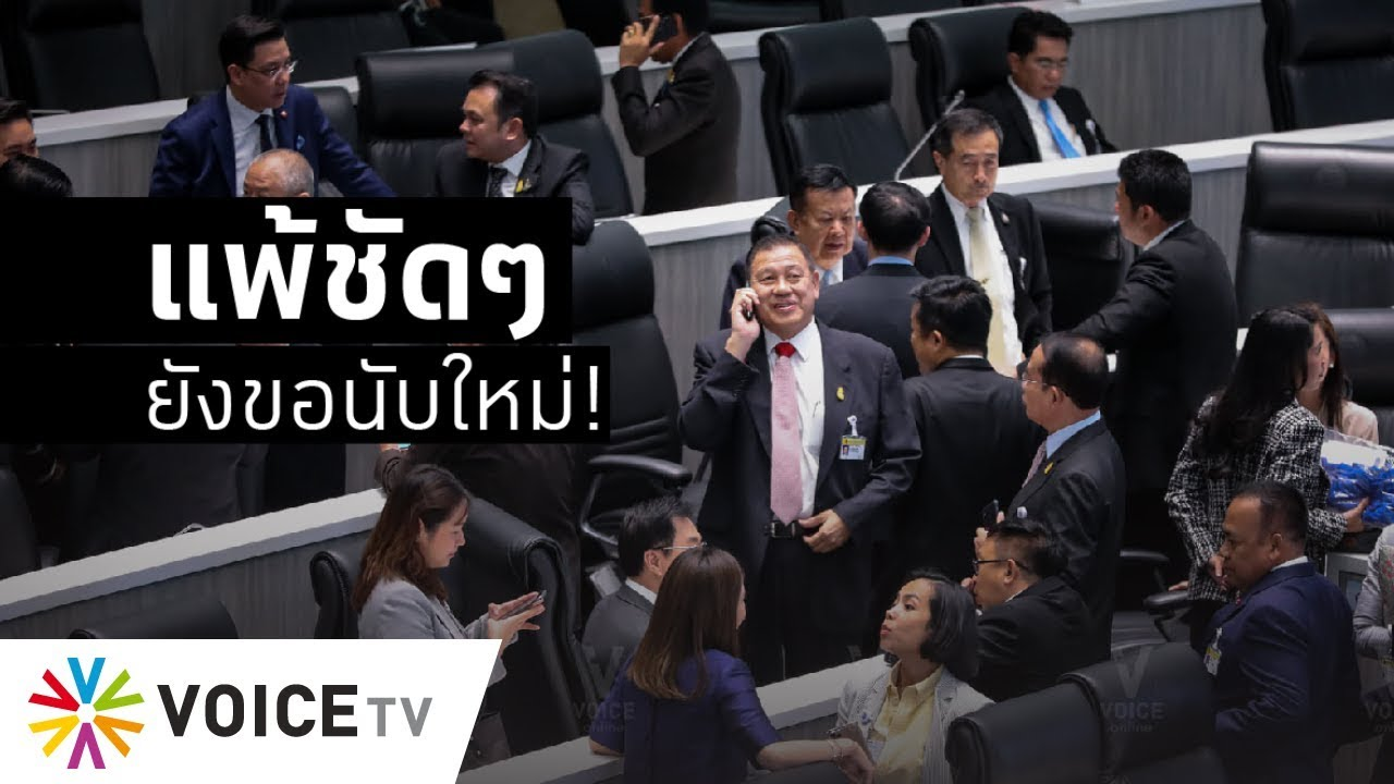 Wake Up Thailand  -  สภาล่มซ้ำซาก! แพ้ชัดๆยังขอนับใหม่