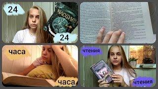 24 ЧАСА ЧТЕНИЯ?! // часодеи и страна сказок