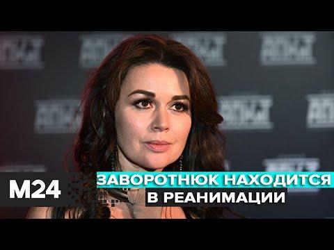 Заворотнюк находится в реанимации в крайне тяжелом состоянии – СМИ - Москва 24
