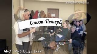 Сенсорная интеграция. Обучение. Санкт-Петербург.