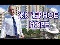 ЖК Черное море АНАПА || Недорогая недвижимость у моря || КВАРТИРЫ от 52 500 руб. за кв.м.