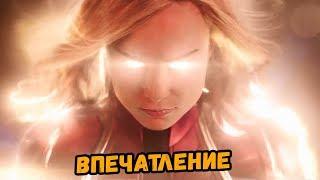 КАПИТАН МАРВЕЛ - ВПЕЧАТЛЕНИЕ ОТ ТРЕЙЛЕРА [by Кисимяка]