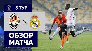01.12.2020 Шахтер - Реал Мадрид - 2:0. Обзор матча