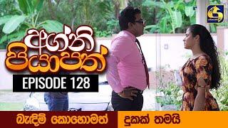 Agni Piyapath Episode 128 || අග්නි පියාපත්  ||  05th February 2021 Thumbnail