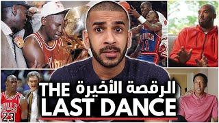 الرقصة الاخيرة !! مراجعة أعظم وثائقي في التاريخ | The Last Dance