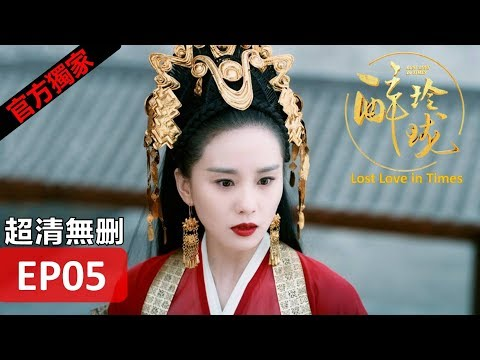 Hot CN Drama【Lost Love in Times】EP05 Liu Shishi/William Chen/Xu Haiqiao/Han Xue