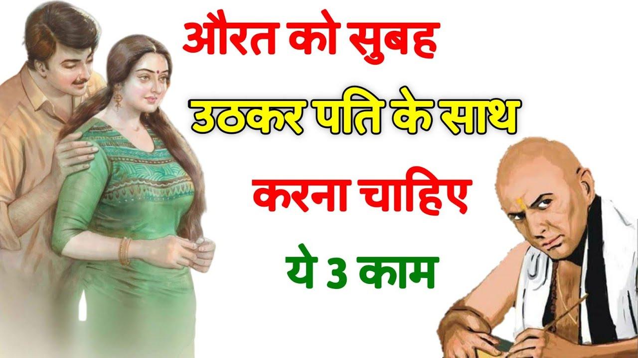 Chanakya Niti || सुबह उठकर ये 3 काम हर महिला को करने चाहिए
