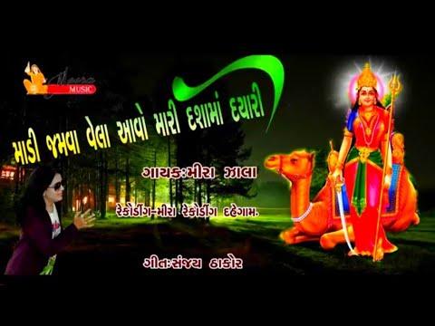 Madi Jamva Vela Aavo || Meera Zala || Dashama Thal || New Devotional song 2017