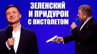 РЖАКА! Как Зеленского в президенты провожали СМЕШНО ДО СЛЕЗ | Вечерний Квартал 95 Лучшее