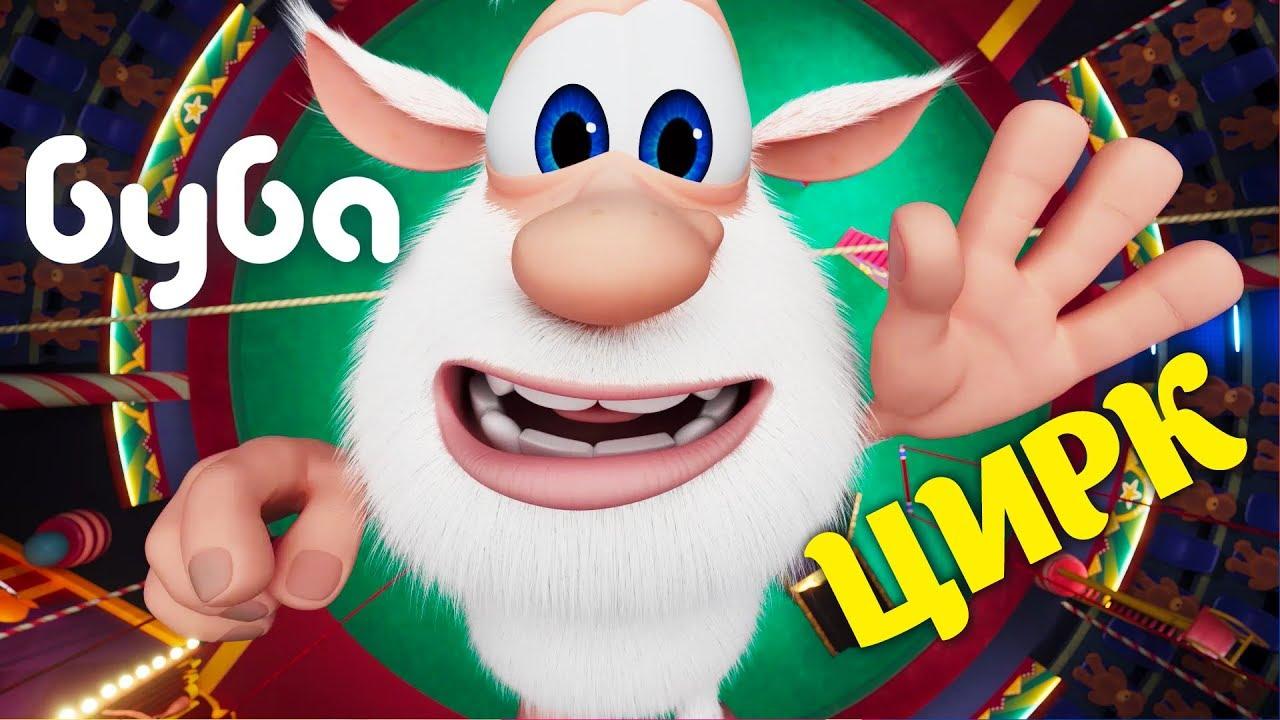 Буба - Приключение в Цирке 🐼 Смешной Мультфильм ✨ Kedoo Мультики для Детей