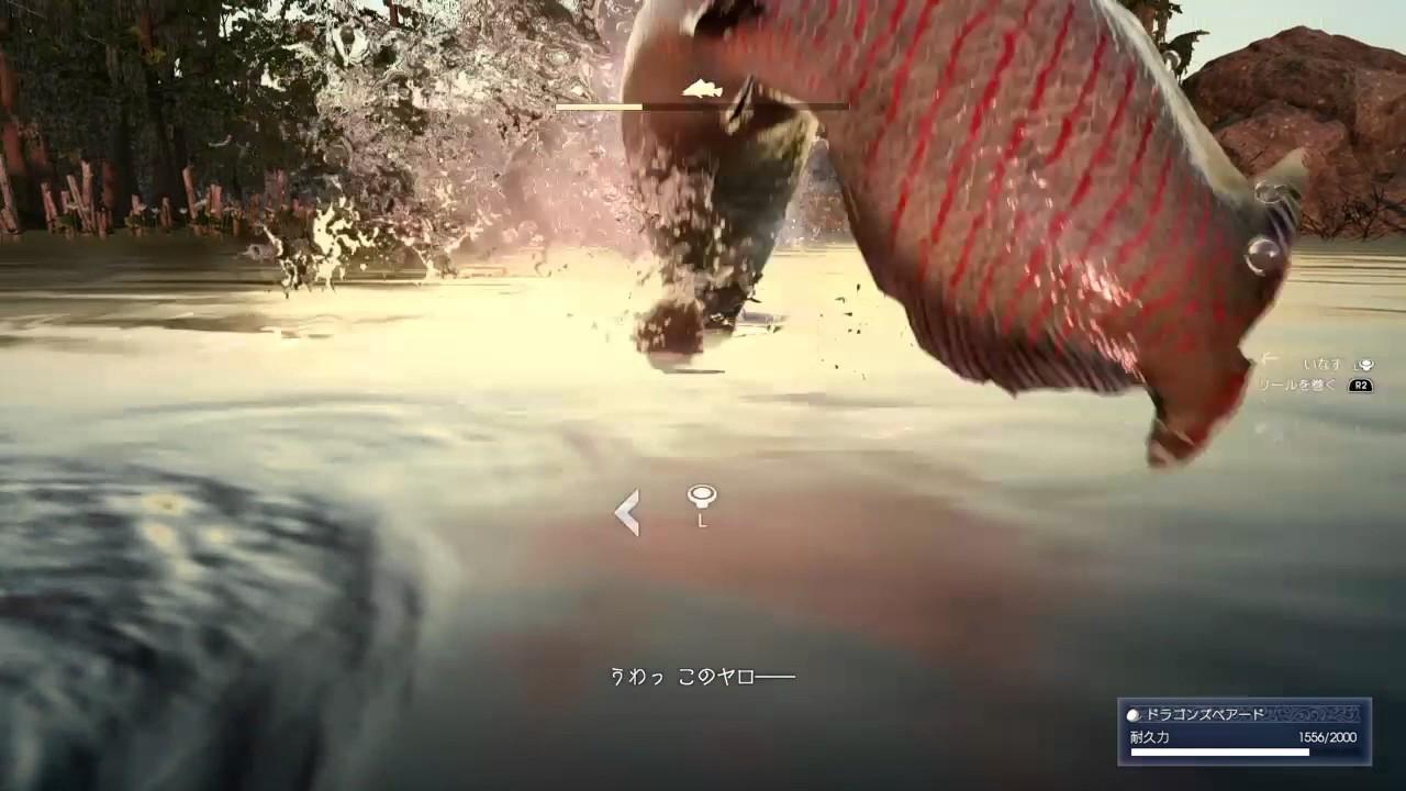 [FF15] 超大物!クエスト「ヴェスペル湖のぬし」 ノーブルピラルク釣り